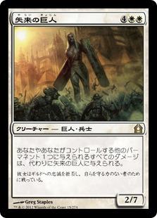 《矢来の巨人/Palisade Giant》[RTR] 白R