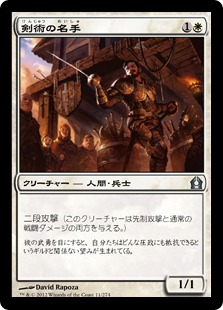 【Foil】《剣術の名手/Fencing Ace》[RTR] 白U