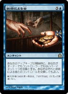 《妖術による金/Conjured Currency》[RTR] 青R
