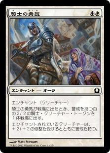 《騎士の勇気/Knightly Valor》[RTR] 白C