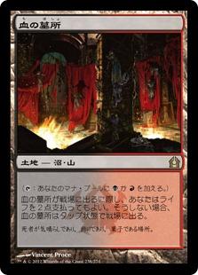 《血の墓所/Blood Crypt》[RTR] 土地R