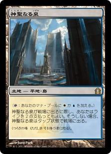 《神聖なる泉/Hallowed Fountain》[RTR] 土地R