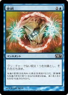 【Foil】《否認/Negate》[M13] 青C