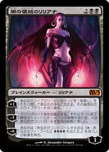 《闇の領域のリリアナ/Liliana of the Dark Realms》[M13] 黒R