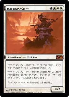 《セラのアバター/Serra Avatar》[M13] 白R