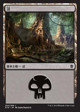 《沼/Swamp》(260)[KTK] 土地