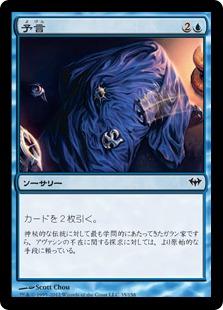 《予言/Divination》[DKA] 青C