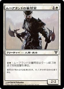 《ムーアランドの審問官/Moorland Inquisitor》[AVR] 白C