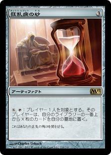 【Foil】《狂乱病の砂/Sands of Delirium》[M13] 茶R