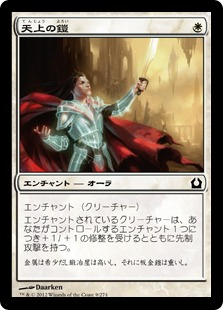 《天上の鎧/Ethereal Armor》[RTR] 白C