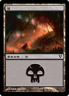 《沼/Swamp》(237)[AVR] 土地