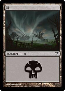 《沼/Swamp》(236)[AVR] 土地