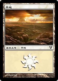 《平地/Plains》(231)[AVR] 土地