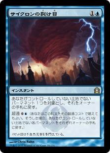 《サイクロンの裂け目/Cyclonic Rift》[RTR] 青R