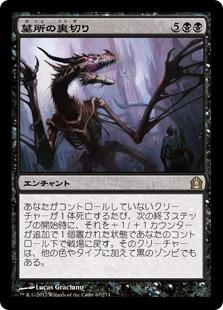 【Foil】《墓所の裏切り/Grave Betrayal》[RTR] 黒R