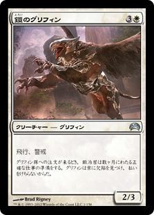 《鎧のグリフィン/Armored Griffin》[P12] 白U