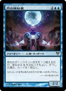 《月の神秘家/Lunar Mystic》[AVR] 青R