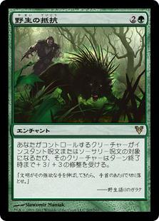 《野生の抵抗/Wild Defiance》[AVR] 緑R