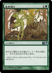 《生き返り/Revive》[M13] 緑U