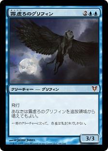 《霧虚ろのグリフィン/Misthollow Griffin》[AVR] 青R