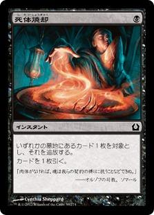 《死体焼却/Cremate》[RTR] 黒C