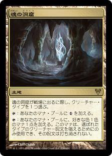 《魂の洞窟/Cavern of Souls》[AVR] 土地R