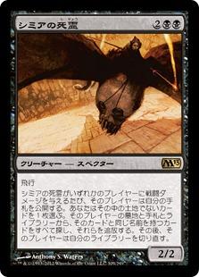 《シミアの死霊/Shimian Specter》[M13] 黒R