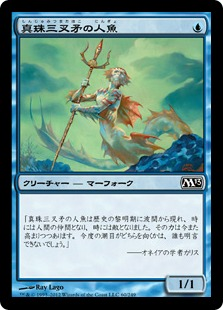 【Foil】《真珠三叉矛の人魚/Merfolk of the Pearl Trident》[M13] 青C