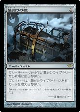 《墓掘りの檻/Grafdigger's Cage》[DKA] 茶R
