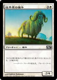 柱平原の雄牛
