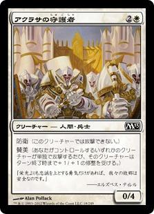 《アクラサの守護者/Guardians of Akrasa》[M13] 白C
