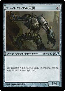 《ファイレクシアの大男/Phyrexian Hulk》[M13] 茶U