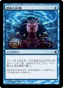 《渦まく知識/Brainstorm》[IvG] 青C