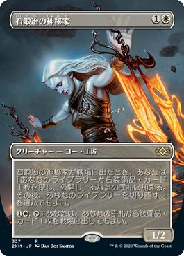 ■拡張アート■《石鍛冶の神秘家/Stoneforge Mystic》[2XM-BT] 白