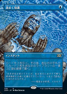 【Foil】■拡張アート■《渦まく知識/Brainstorm》[2XM-BT] 青