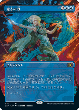 【Foil】■拡張アート■《意志の力/Force of Will》[2XM-BT] 青