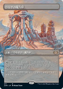 ■拡張アート■《ウルザの魔力炉/Urza's Power Plant》[2XM-BT] 土地