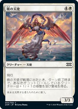 《暁の天使/Angel of the Dawn》[2XM] 白C