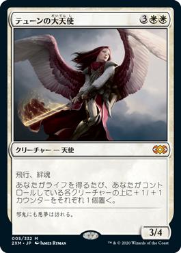テューンの大天使