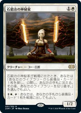 《石鍛冶の神秘家/Stoneforge Mystic》[2XM] 白R