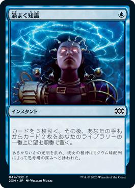 《渦まく知識/Brainstorm》[2XM] 青C