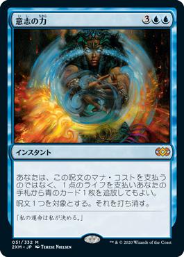 《意志の力/Force of Will》[2XM] 青R