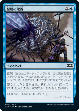 《金属の叱責/Metallic Rebuke》[2XM] 青C