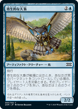 《寄生的な大梟/Parasitic Strix》[2XM] 青C