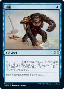 《猿術/Pongify》[2XM] 青U