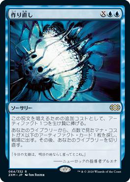 《作り直し/Reshape》[2XM] 青R