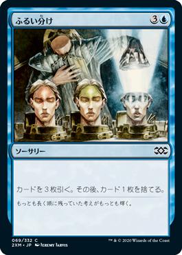 《ふるい分け/Sift》[2XM] 青C