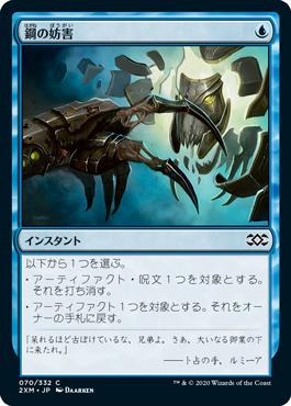 《鋼の妨害/Steel Sabotage》[2XM] 青C