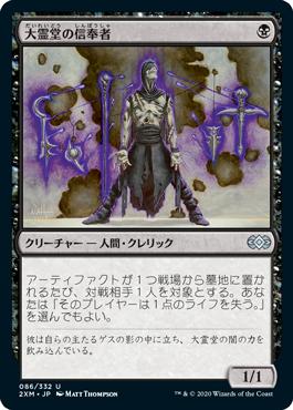 《大霊堂の信奉者/Disciple of the Vault》[2XM] 黒U