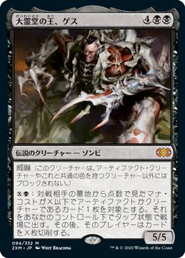 《大霊堂の王、ゲス/Geth, Lord of the Vault》[2XM] 黒R